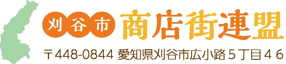 刈谷市商店街連盟ロゴ