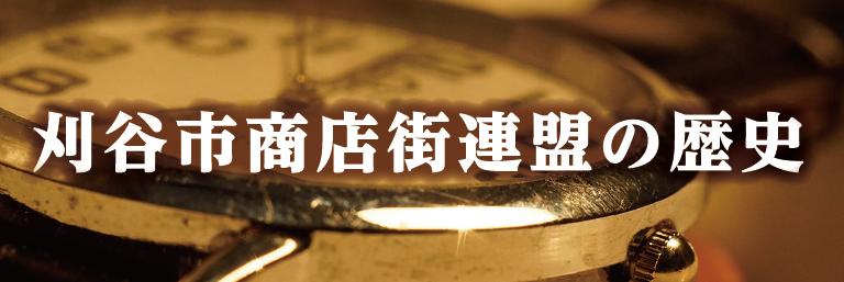 刈商連の歴史