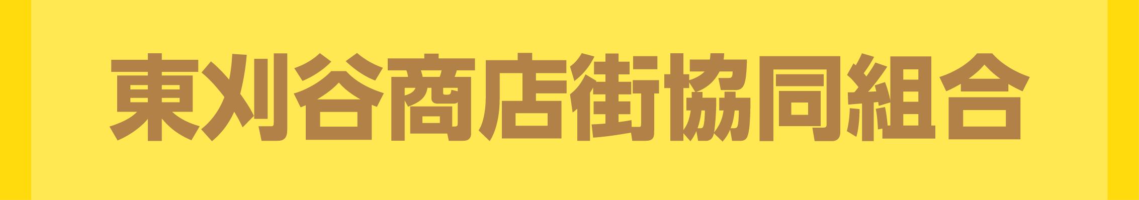 東刈谷商店街協同組合